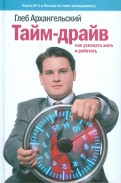 Глеб Архангельский: Тайм-драйв. Как успевать жить и работать