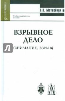 Взрывное дело (внимание, взрыв) - Валерий Матвейчук