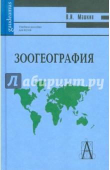 Зоогеография. Учебное пособие для вузов - Виктор Машкин