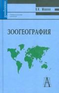 В. Машкин: Зоогеография. Учебное пособие для вузов