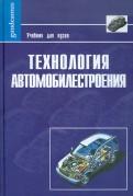 Карунин, Дащенко, Бузник: Технология автомобилестроения