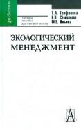 Ильина, Трифонова, Селиванова: Экологический менеджмент