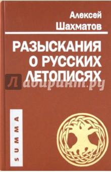 Разыскания о русских летописях - Алексей Шахматов