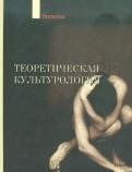 Ахутин, Визгин, Воронин: Теоретическая культурология