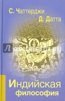 Индийская философия - Чаттерджи, Датта