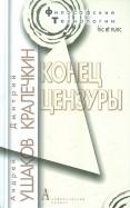 Ушаков, Кралечкин: Конец цензуры