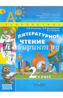 Литературное чтение 2 класс лапшина. Скачать, читать.