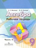 Минаева, Рослова - Алгебра. 9 класс. Рабочая тетрадь. В 2-х частях обложка книги