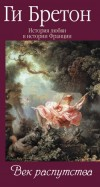 Ги Бретон: История любви в истории Франции. Книга 5. Век распутства