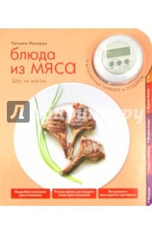 Блюда из мяса + таймер - Татьяна Назарук