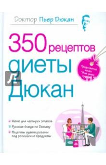 меню от диетолога цена