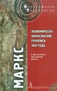 Карл Маркс: Экономическо-философские рукописи 1844 года и другие ранние философские работы