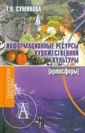 Татьяна Сумирнова: Информационные ресурсы художественной культуры (артосферы)