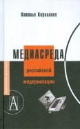 Наталья Кириллова: Медиасреда российской модернизации