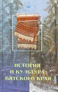 Ирина Трушкова: История и культура Вятского края