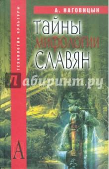 Тайны мифологии славян - Алексей Наговицын