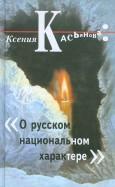 Ксения Касьянова: О русском национальном характере