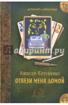 Отвези меня домой - Алексей Евтушенко