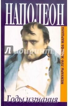 Наполеон. Годы изгнания - Луи-Жозеф Маршан