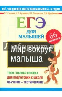Мир вокруг малыша. ЕГЭ для малышей - Гаврина, Топоркова, Щербинина, Кутявина