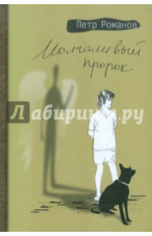 Молчаливый пророк - Петр Романов