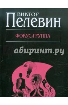 Фокус-группа - Виктор Пелевин