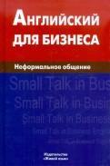 Екатерина Крыжановская: Английский для бизнеса. Неформальное общение