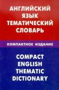 Дмитрий Скворцов: Английский язык. Тематический словарь. Компактное издание. 10 000 слов. С транскрипцией