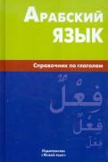 Владимир Болотов: Арабский язык. Справочник по глаголам