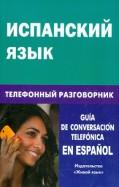 Юлия Романова: Испанский язык. Телефонный разговорник