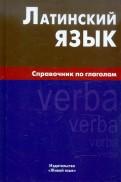 Инна Богатырева: Латинский язык. Справочник по глаголам