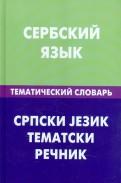 Светлана Цветкова: Сербский язык. Тематический словарь. 20 000 слов и предложений