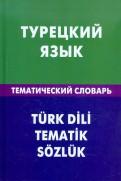Елена Кайтукова: Турецкий язык. Тематический словарь. 20 000 слов и предложений. С транскрипцией турецких слов