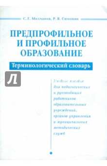 Предпрофильное и профильное образование. Терминологический словарь - Молчанов, Симонян