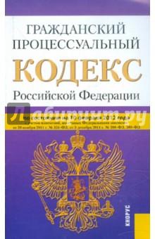 Гражданский процессуальный кодекс РФ по состоянию на 10.02.2012 года