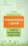 Елена Шейко: Гемангиомы у детей: ответы на вопросы родителей