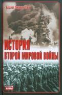 Бэзил ЛидделГарт: История Второй мировой войны