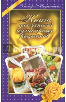 Книга для записей кулинарных рецептов - Эльмира Меджитова