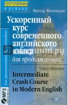 Ускоренный курс современного английского языка для продолжающих (+CD) - Виктор Миловидов