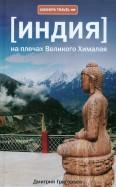 Дмитрий Григорьев: Индия. На плечах Великого Хималая