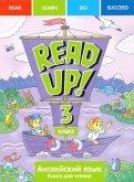 Крайнева, Костюк, Петрова: Английский язык. Read up! Почитай! Книга для чтения для 3 класс