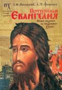 Носовский, Фоменко: Потерянные Евангелия. Новые свидетельства об Андронике-Христе