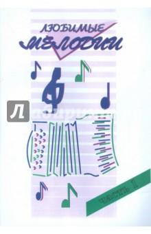 Любимые мелодии. Популярная музыка для баяна и аккордеона. В 2 частях. Часть 1