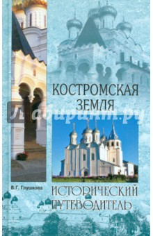 Костромская земля - Вера Глушкова