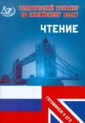 Ю.С. Веселова: Тематический тренажер по английскому языку. Чтение
