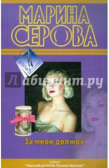 За мной должок - Марина Серова