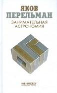 Яков Перельман: Занимательная астрономия