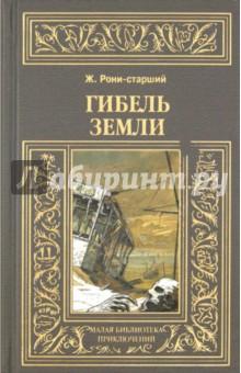 Троица окрыленная книга читать