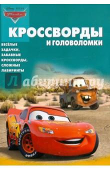 Сборник кроссвордов и головоломок Тачки (№1112) - Александр Кочаров
