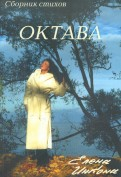 Елена Инкона: Октава. Сборник стихов